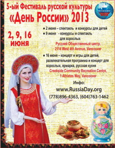 2013 Russia Day Vancouver